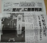 ビラ無罪@救援新聞2006年9月15日